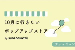 10月に行きたいポップアップストア<ファッション・雑貨編>